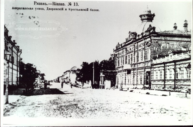 Astrakhanskaya Street.  Nobles and Peasants Bank on right.