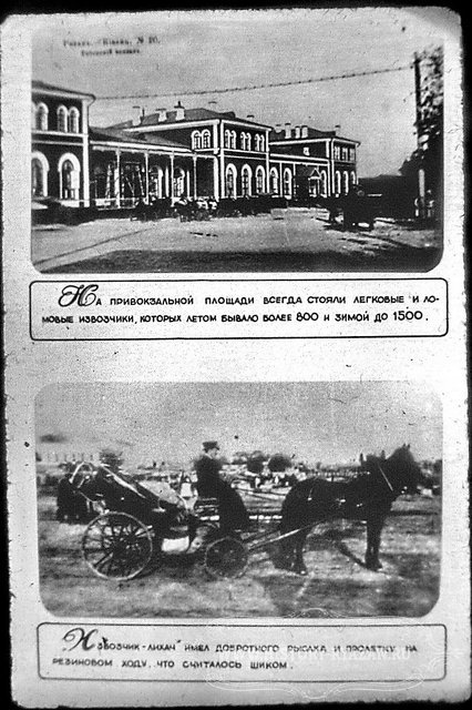Ryazan railroad station.  Carriages were always waiting outside to transport passengers into downtown Ryazan