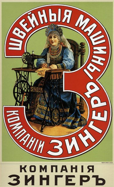 Ad for the Russian Singer Sewing Machine Company