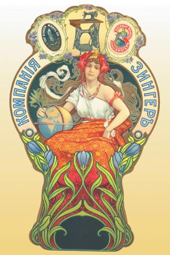 Another ad for Russian Singer sewing machines.  Note the Art Nouveau influence, then popular in Russian fashion as well.
