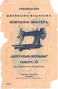 Manual for the Singer Model 15, a foot-powered treadle sewing machine.