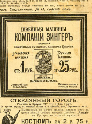 Singer newspaper advertisement for installment plans of one ruble payments.