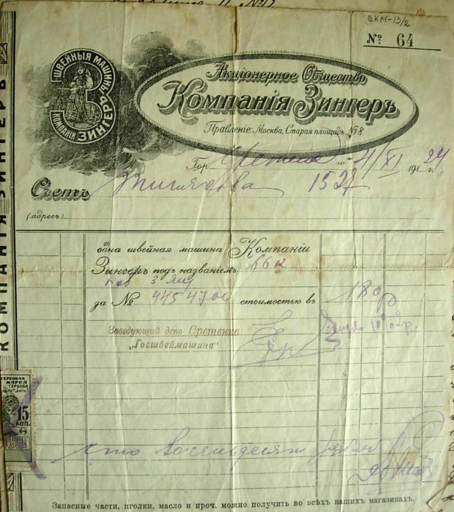 Singer Sewing Machine sales bill.  Note what looks like a coupon glued into the left lower margin.  (This is a prerevolutionary sales slip, though this one happens to have been filled out in 1924.)
